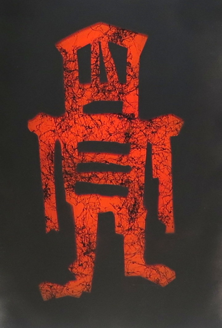 stikman  <em>20in15</em> Continues through February at Woodward Gallery with Moody, Darkcloud, Kenji Nakayama, Cycle, stikman, Richard Hambleton &amp; more